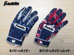 野球 フランクリン Franklin バッティンググラブ 手袋 CFX PRO DIGI CAMO 20594 20596 両手組