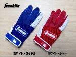 野球 フランクリン Franklin バッティンググラブ 手袋 PRO クラシック 20968 20969 両手組