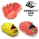 野球 左投専門グラブブランド チアキ CHIAKI 硬式グラブ 投手用 FKI01 左投用 イエロー