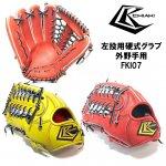 野球 左投専門グラブブランド チアキ CHIAKI 硬式グラブ 外野手用 FKI07 左投用 イエロー