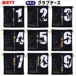 野球 ゼット ZETT 限定 ポジション別 グラブ袋 シューズ袋 BOX19SG 別途刺繍可