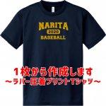 ラバープリントマーク付きTシャツ ポリエステル100% スポーツTシャツ チームTシャツ 1枚から注文可
