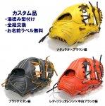 野球 カスタム品 ミズノ MIZUNO グローバルエリート 少年軟式用グラブ Hselection02 オールラウンド用 Mサイズ 1AJGY18320