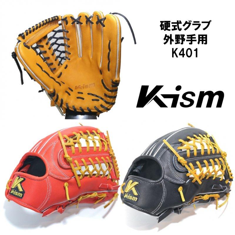 野球 K-ism ケーイズム 硬式グラブ 外野手用