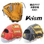 野球 K-ism ケーイズム 硬式グラブ  外野手用 K401約 31.5cm日本製 型付け無料