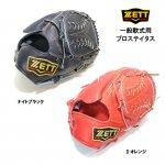 野球 ゼット ZETT プロステイタス 軟式グラブ 投手用 【型付け無料】 BRGB30021 サイズ5