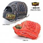 野球 ゼット ZETT プロステイタス 軟式グラブ 内野手用 【型付け無料】 BRGB30050 サイズ4