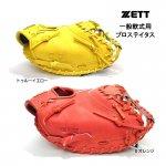 野球 ゼット ZETT プロステイタス 軟式キャッチャーミット 【型付け無料】 BRCB30932 日本製
