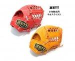 野球 ゼット ZETT ネオステイタス 少年用 軟式グラブ 【型付け無料】 BJGB70020 サイズL
