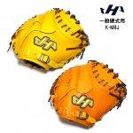 野球 ハタケヤマ hatakeyama 硬式キャッチャーミット K-M8JC K-M8JY 【型付け無料】