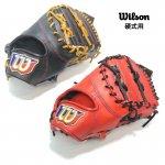 野球 ウイルソン wilson 硬式ファーストミット 小ぶり WTAHWF7LZ 【型付け無料】 和牛革 限定モデル