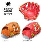 野球 和牛JBグラブ 硬式用グローブ 内野手用 JB-004S