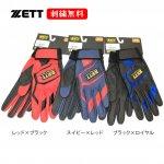 野球 ゼット ZETT バッティンググラブ 手袋 限定品 両手用 BG578 【刺繍無料】