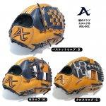 野球 アトムズ ATOMS 硬式グラブ 内野手用 カタログ外 AGL-SO1