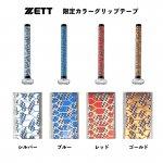 野球 ゼット 限定品 バット用 カラーグリップテープ BTX1283G 厚み1.5mm
