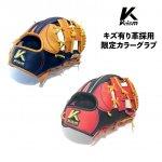 K-ism ケーイズム 別注 キズ有革使用 軟式対応グラブ 内野手用 K201型 Hウエブ 28.5cm 日本製