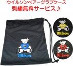 ウイルソン WILSON グラブ袋 マルチバッグ WTA8022 プレゼント ギフト 【刺繍無料】