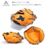 野球 アトムズ ATOMS 硬式キャッチャーミット ジュテルレザー フィニッシュエアシャー FAレザー SHIN-02 【型付け無料】