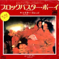 SISTER SLEDGE / BLOCKBUSTER BOY (7