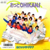 おニャン子クラブ / おっとCHIKAN (7