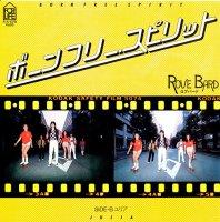 ROVE BARD / ボーン・フリー・スピリット (7