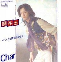 char / 闘牛士(7