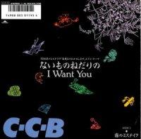 C-C-B / ないものねだりのI WANT YOU  (7
