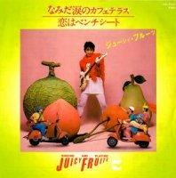 JUICY FRUITS / なみだ涙のカフェテラス (7