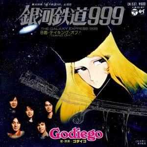 """Godiego / 銀河鉄道999(7"""")"""