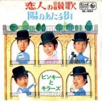 ピンキーとキラーズ / 恋人の賛歌 (7