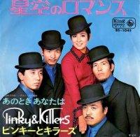 ピンキーとキラーズ / 星空のロマンス (7