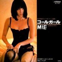 MIE / コールガール〜夜明けのマリア〜 (7