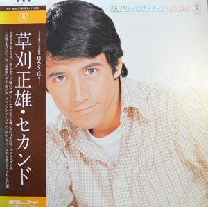 草刈正雄 / セカンド (LP)