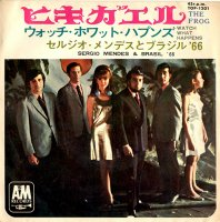 Sergio Mendes & Brasil 66 / ヒキガエル (The Frog) (7