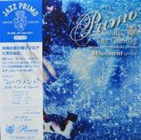【シールド DEAD STOCK】PRIMO & THE GROUPE / MOVEMENT 12(12