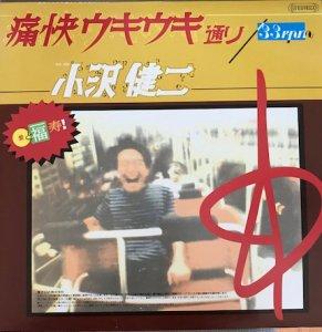 小沢健二 / 痛快ウキウキ通り / 流れ星ビバップ (12
