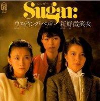 SUGAR / ウェディング・ベル (7