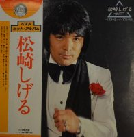 松崎しげる / BEST HIT ALBUM (LP)