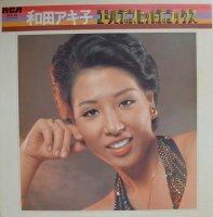 和田アキ子 / ゴールデンヒットデラックス (LP)