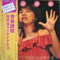 桜田淳子 - 青春讃歌/桜田淳子リサイタル3 (LP)