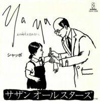 サザンオールスターズ / yaya (7
