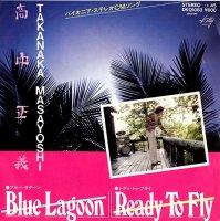 高中正義 / BLUE LAGOON (7