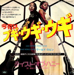 A TASTE OF HONEY / BOOGIE OOGIE OOGIE (7