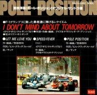 O.S.T(惣領泰則) / POLE POSITION (7
