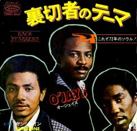 O'Jays (オージェイズ /  Back Stabbers (裏切者のテーマ) (7