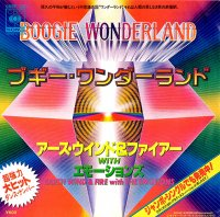 Earth, Wind & Fire / Boogie Wonderland (ブギー・ワンダーランド) (7