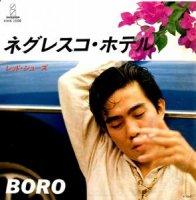 BORO / ネグレスコ・ホテル (7