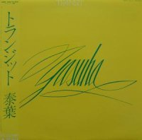 泰葉 / トランジット / (TRANSIT) (LP)