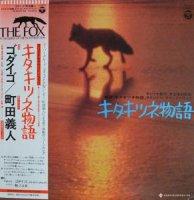 O.S.T. (ゴダイゴ,牧ミユキ,町田義人) / キタキツネ物語 (LP)