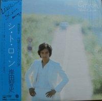 岸田智史 / シトロン CITRON (LP)